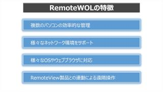 RemoteWOLの紹介・導入の手順