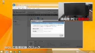 WOL PC電源起動