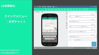 Android端末を遠隔制御 - リモートコールモバイルパック