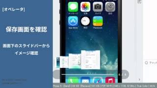 iOS端末を遠隔サポート - リモートコールモバイルパック