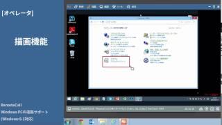 Windows8.1 PCを遠隔制御 - リモートコール