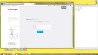 RemoteWOLボックスに内部ネットワーク情報登録