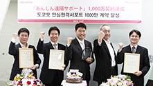 도코모 안심 원격 1천만 돌파