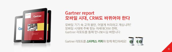 Gartner report모바일 시대, CRM도 바뀌어야 한다. / 모바일 기기 속 고객 불만, 어떻게 처리하고 계십니까? / ▶ Gartner 리포트를 스타벅스 커피와 함께 확인하세요!