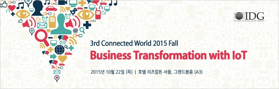 Connected World 2015 Fall 컨퍼런스