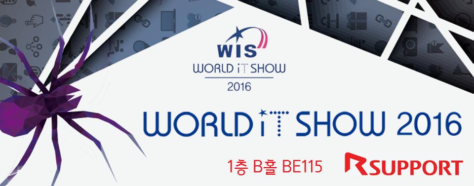 World IT Show 2016 title