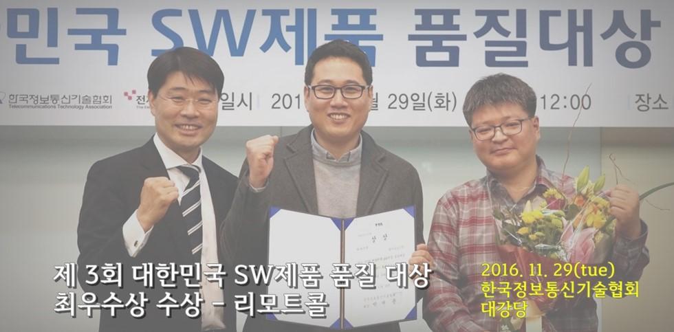 리모트콜, 제3회 대한민국 SW제품 품질대상 최우수상 수상