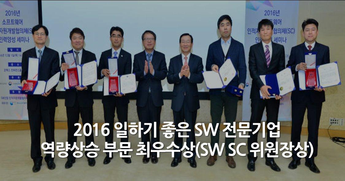 2016 일하기 좋은 SW 전문기업 역량상승 부문 최우수상