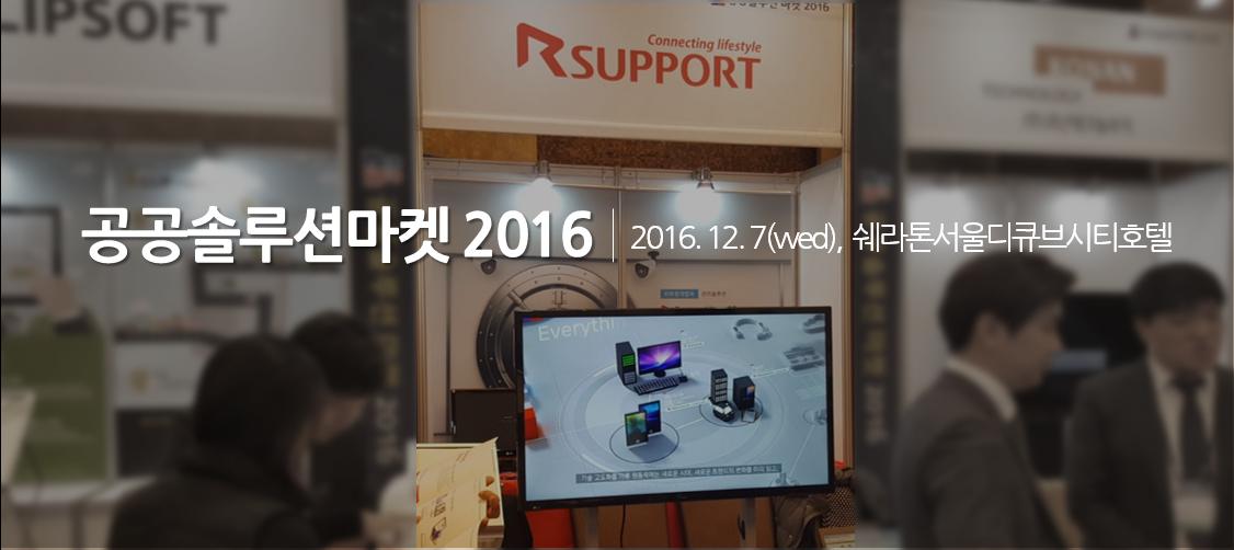 공공솔루션마켓 2016 현장 후기