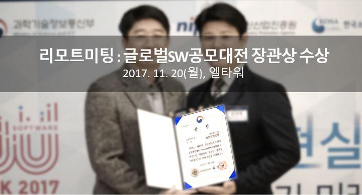 글로벌SW공모대전 장관상 수상 타이틀