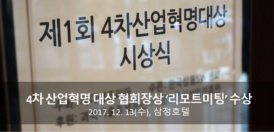 4차 산업혁명 대상 협회장상 '리모트미팅' 수상