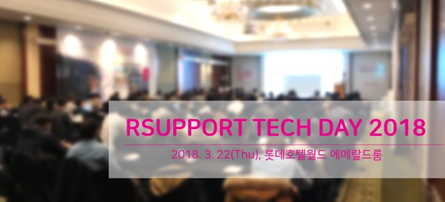 rsupport-techday-2018행사 후기