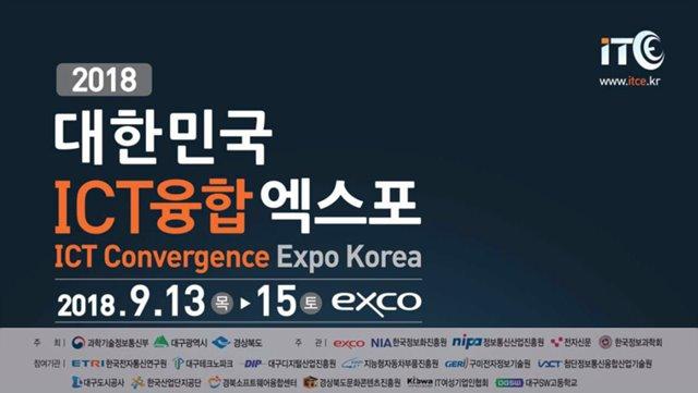 대한민국 ICT 융합 엑스포 참가 안내