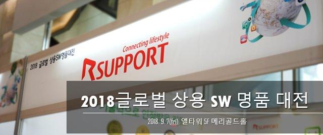 2018 글로벌 상용 sw명품 대전