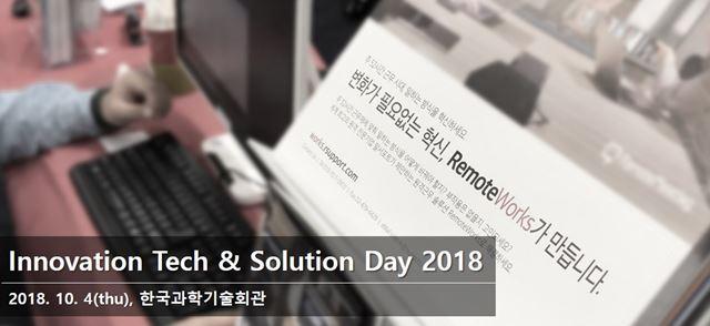 이노베이션 테크 앤 솔루션 데이 2018 컨퍼런스
