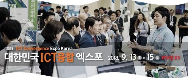 대한민국 ICT 융합 엑스포