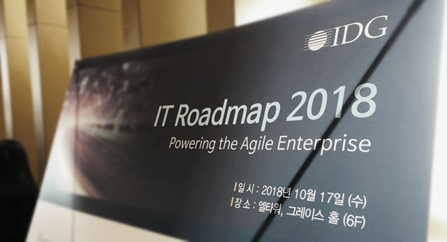 IT Roadmap 2018 컨퍼런스