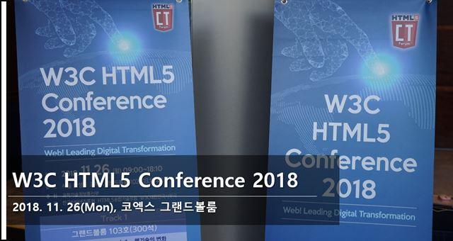 webrtc html 2018 컨퍼런스