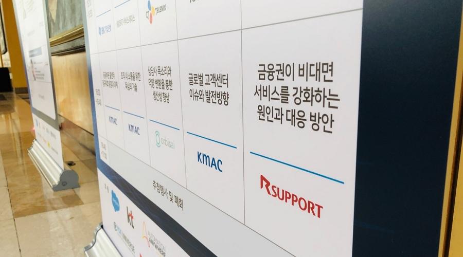 20190522-KCCMC-컨퍼런스-03