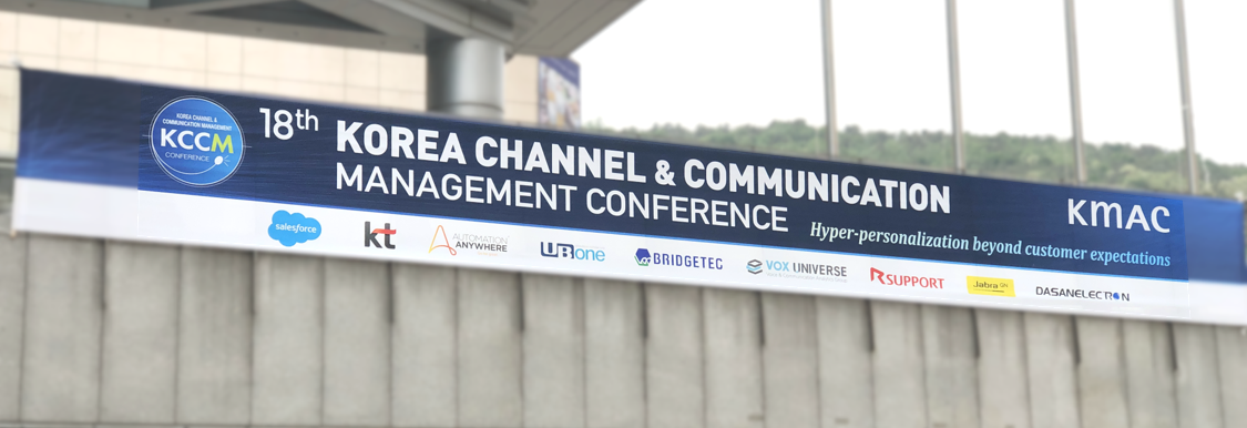 2019 KCCMC(Korea Channel & Communication Management Conference)