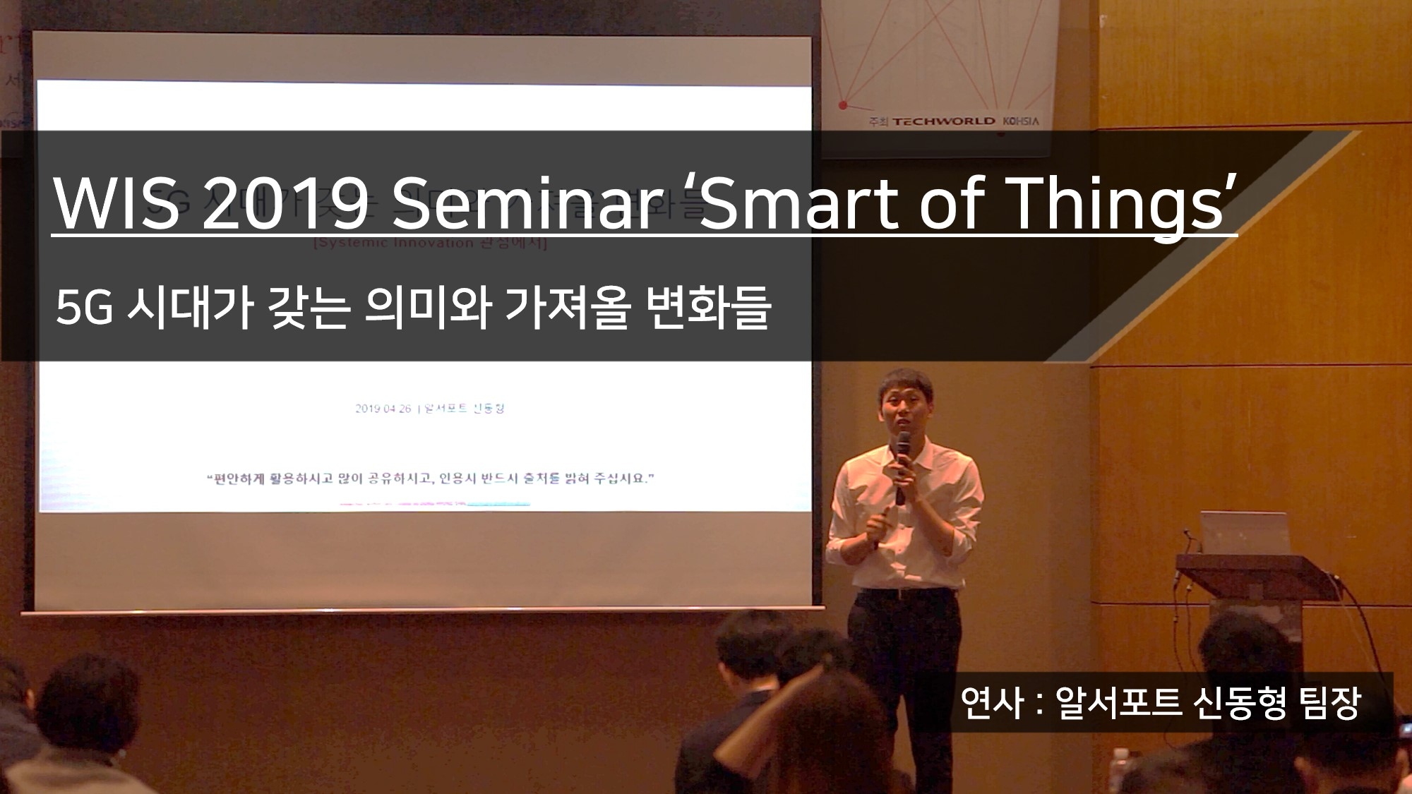 WIS 2019 Seminar 'Smart of Things'