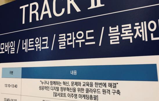 공공솔루션 마켓 2019 하반기행사사진_05