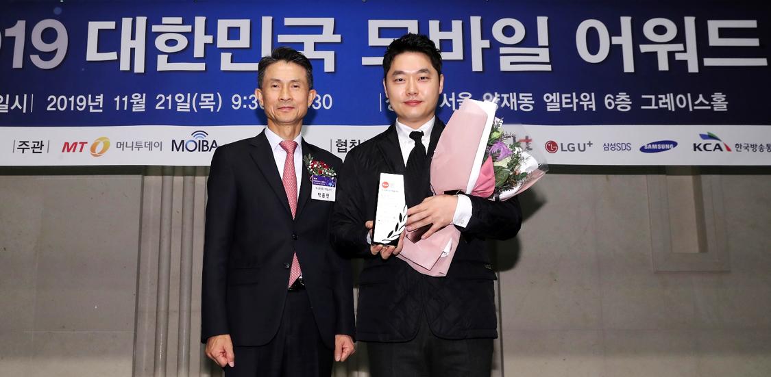 2019 대한민국 모바일 어워드 수상 서브이미지4