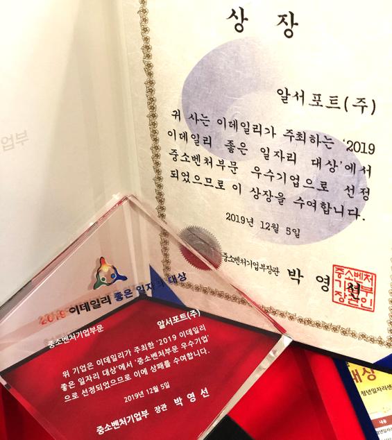 2019 좋은 일자리 대상 수상 서브이미지3