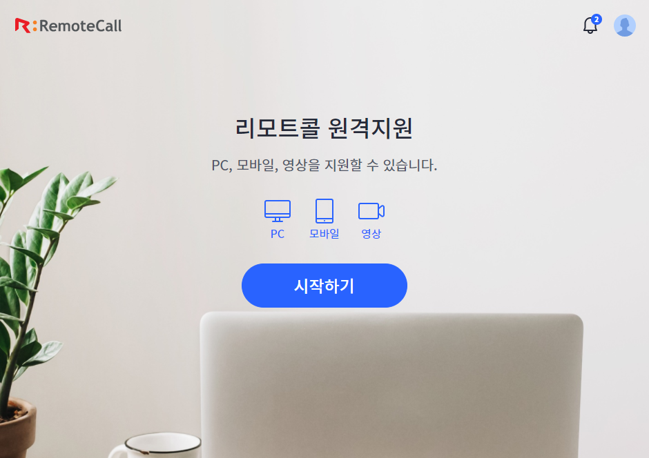PC, 모바일, 영상 지원 대기 화면 통합