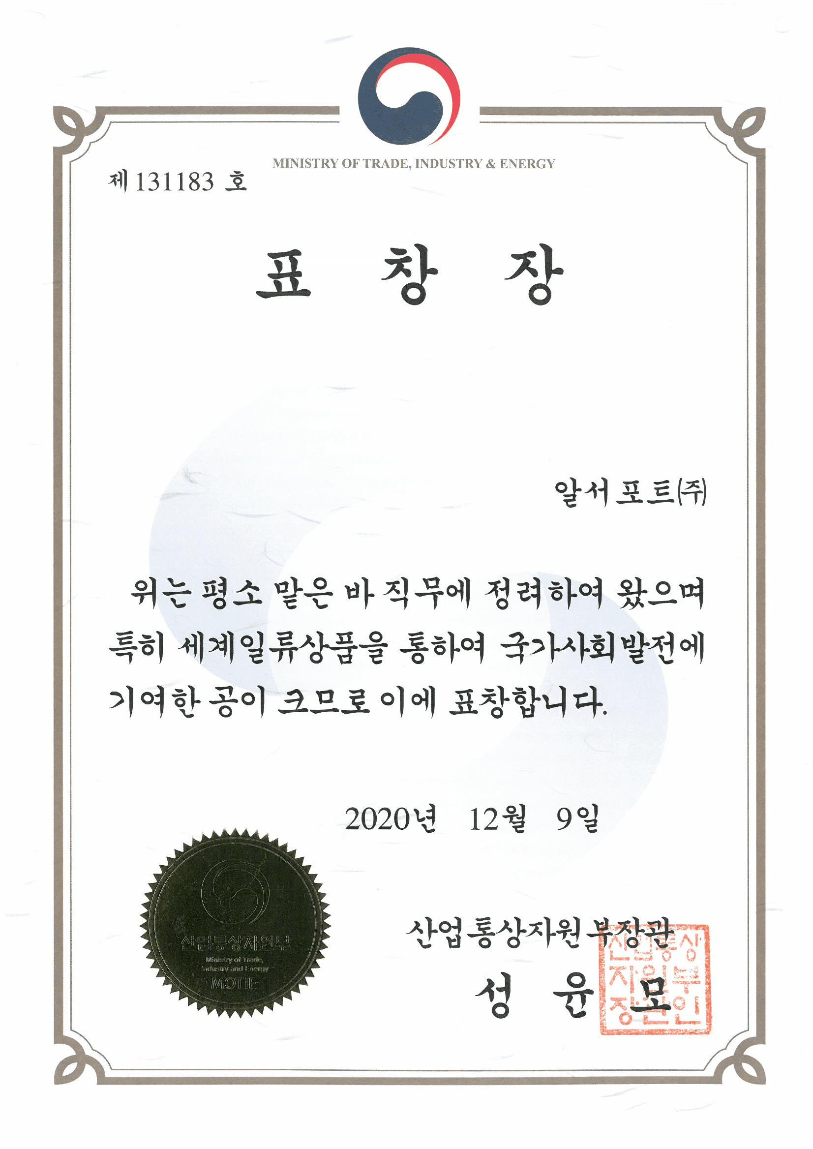 rsupport-no.1item-award
